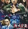 【映画】カイジ2人生奪回ゲーム ファイナルステージにどこまで引き継がれるのか?