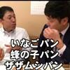 昆虫食「虫パン」【閲覧注意】