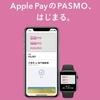 【待望のApple pay対応】PASMOユーザーによるPASMOユーザーのための初めてのApple pay設定方法