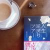 読めば読むほどメッセージが変わる本『人生逆戻りツアー』