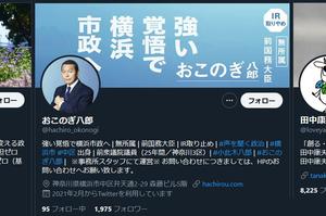 カメラマン視点のSNSにおける選挙活動写真・メディア考察【2021年 横浜市長選挙】