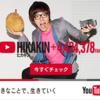 「好きなことで、生きていく」YouTube広告の学びどころ、そして「低学年英語教室」が伸びる!という話