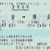 カウントダウンきらめき83号 九州ネットきっぷ
