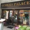新しいネパール料理屋さんの発見(Gurkha Palace)