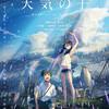 「アラジン」「天気の子」「トイ・ストーリー」令和最初の2019年は興行収入100億円超えの映画が3作品?!年間興収トップ1位の行方は。