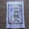 【広貫堂 千里眼あめ】越中富山のアイケア飴レビュー!メグスリの木エキスで目を保護しよう!