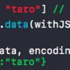 Swift:クライアントからサーバにデータを投げるために、JSONSerializationを利用しよう!