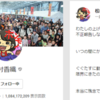 松村香織のGoogle+動画がまたもや不正報告され非表示に!『ぐぐたすに動画あげることが限界にきたのかもしれませんね』