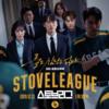 韓国ドラマ【ストーブリーグ】: プロ野球団裏ヒーロー達の冬の戦争