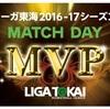 MATCH DAY MVP(リーガ東海)