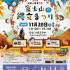 28日(土)に芝川で富士山縄文まつり 芝川日和 柚野の里まつり2020が開催されます