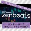 Rolandからスマホ・パソコンどのデバイスもOKの音楽制作無料アプリ Zenbeats 登場!iPhoneで入門<後編>