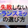 【ノイズ・故障なし】FMトランスミッターの選び方 5つのポイント