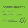この英語聴き取れますか?⑱:ドぅンワ~-り. アぃカンキ-パスィ-クリ
