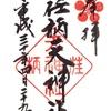 荏柄天神社(神奈川・鎌倉)の御朱印