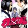 【・・・強くなりたい】読書感想:『我間乱~GAMARAN~(9)』 (講談社コミックス)