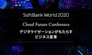 デジタライゼーションがもたらすビジネス変革|SoftBank World 2020 ダイジェスト