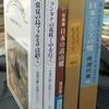 名古屋市瑞穂区買取 「生態写真 ギフチョウ・ヒメギフチョウ」ほか蝶専門書