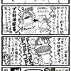 沖縄プロ野球キャンプスタート!〜キャンプ地巡ってみたレポート〜