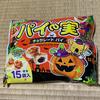6-194   2021年のハロウィンのお菓子は…①