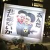 金曜デモと人類館事件と沖縄