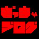 ざっちゃブログ