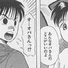 岡田和人作品のキャラクターについて