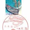 【風景印】太海郵便局(2020.8.25押印、図案変更後・初日印)