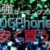 ROG Phone 5 をお得に購入する方法 【2021年6月 最安値】