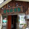 札幌・豊平峡のONSEN食堂で、「餃子の具」入りのナンに出会った!