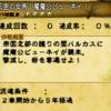 インサガ 初心者皇帝ガイドその6 三章まで進める