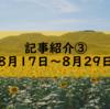 記事紹介③