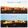 【スペイン 1カ月】  グラナダ1日散策 アルハンブラ宮殿を外から