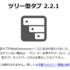 Firefox Quantum(57.0)マルチプロセス有効化とツリー型タブについて