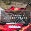 【macで写真レタッチ】ニキビや傷あとを簡単修正!