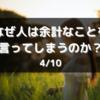 なぜ人は余計なことを言ってしまうのか? 4/10