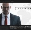 PC版HITMANヒットマンが無料で入手できます。【期間限定】