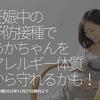 334食目「妊娠中の予防接種であかちゃんをアレルギー体質から守れるかも!」朝日新聞2018年11月27日朝刊より