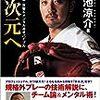 今日のカープ本:菊地涼介『異次元へ 型破りの守備・攻撃&メンタル追求バイブル』