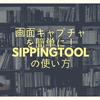 画面の部分コピーを簡単に!SippingTool(スニッピング ツール)の使い方