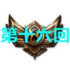 【第十六回】日本最弱からゴールドへの道!~苦手チャンピオンに詳しくなれ~