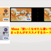 Masaさんより提案頂いたクレジットカード