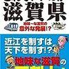 """滋賀県民が地域批評シリーズ「これでいいのか滋賀県 地味~な滋賀の意外な発展!?」を読んでみて""""的確""""過ぎて笑った"""