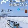 「旅と鉄道」2019年増刊2月号  北海道の鉄道旅2019