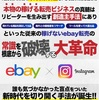ebayと転売を組み合わせて価格差を生み出す方法