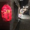 高円寺の路地にある 竹の子 というお店。。。