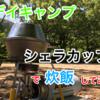 シェラカップで炊飯してみた【I cooked rice with a sheer cup】
