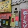 ラーメン・お食事 みらく / 札幌市中央区南6条西13丁目