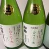 【新酒飲み比べ】松翁、しぼりたて純米吟醸無ろ過生酒&しぼりたて純米無ろ過生酒の味の感想と評価
