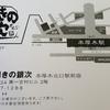 本厚木駅前 居酒屋 目利きの銀次で忘年会をやってきました。